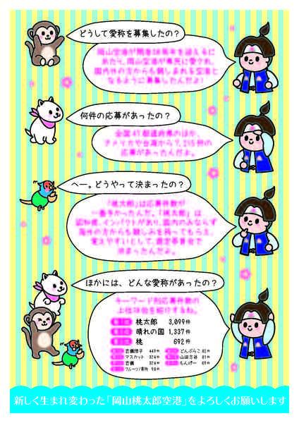 桃太郎_ページ_2.jpg
