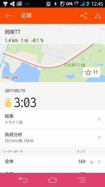 Screenshot_2017-05-19-12-45-37.png