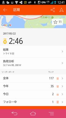 Screenshot_2017-05-22-12-41-58.png