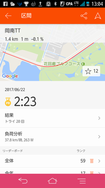 Screenshot_2017-06-22-13-04-44.png