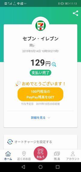 Screenshot_20190914_111311_jp.ne.paypay.android.app.jpg