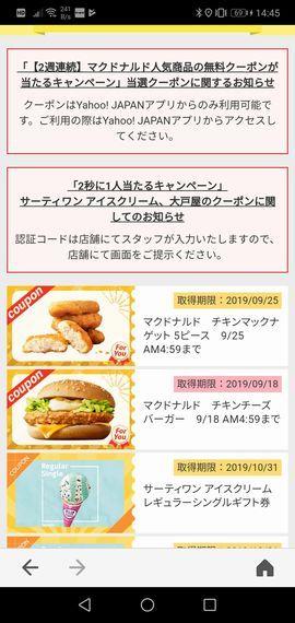 Screenshot_20190915_144548_jp.co.yahoo.android.yjtop.jpg