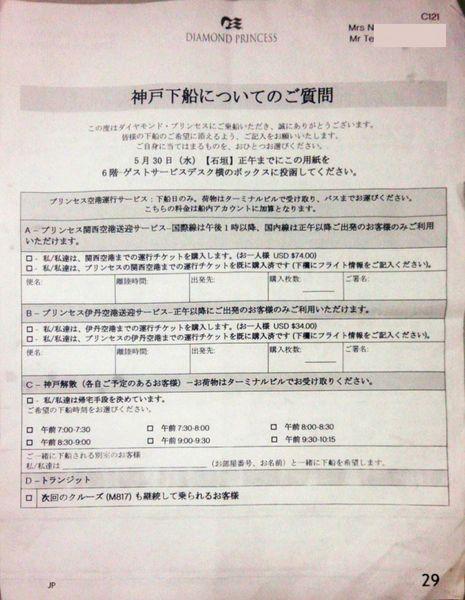 神戸下船についての質問